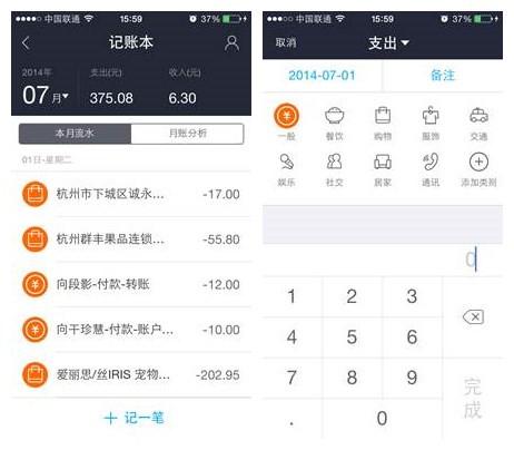Alipay-8.2-bookkeeping