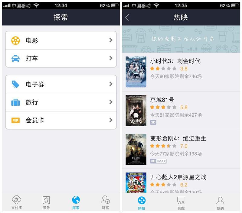 Alipay-8.2-ex