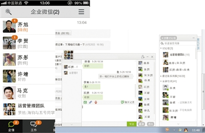 "The interfaces of Facishare's ""WeChat for Business"" mobile app and Web version are almost the same with WeChat's"