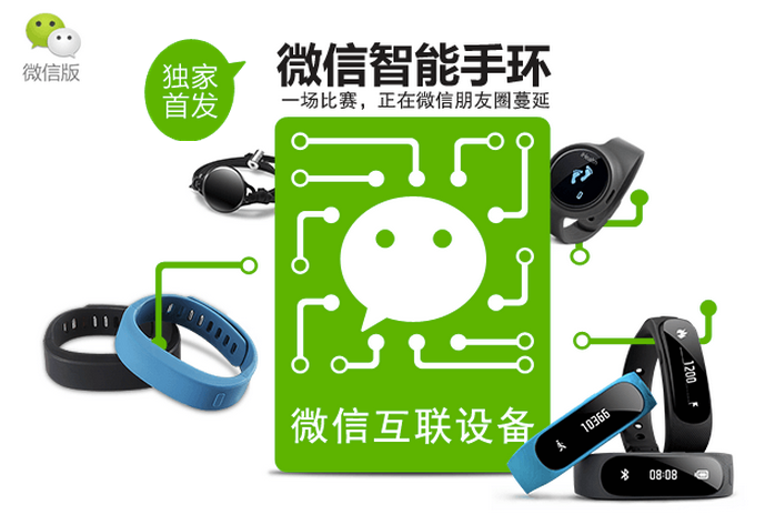 WeChat Has Launched an API for Activity Trackers