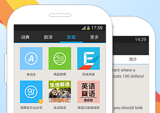 Online Courses by Third-parties Content Providers are Featured in Youdao Dictionary App