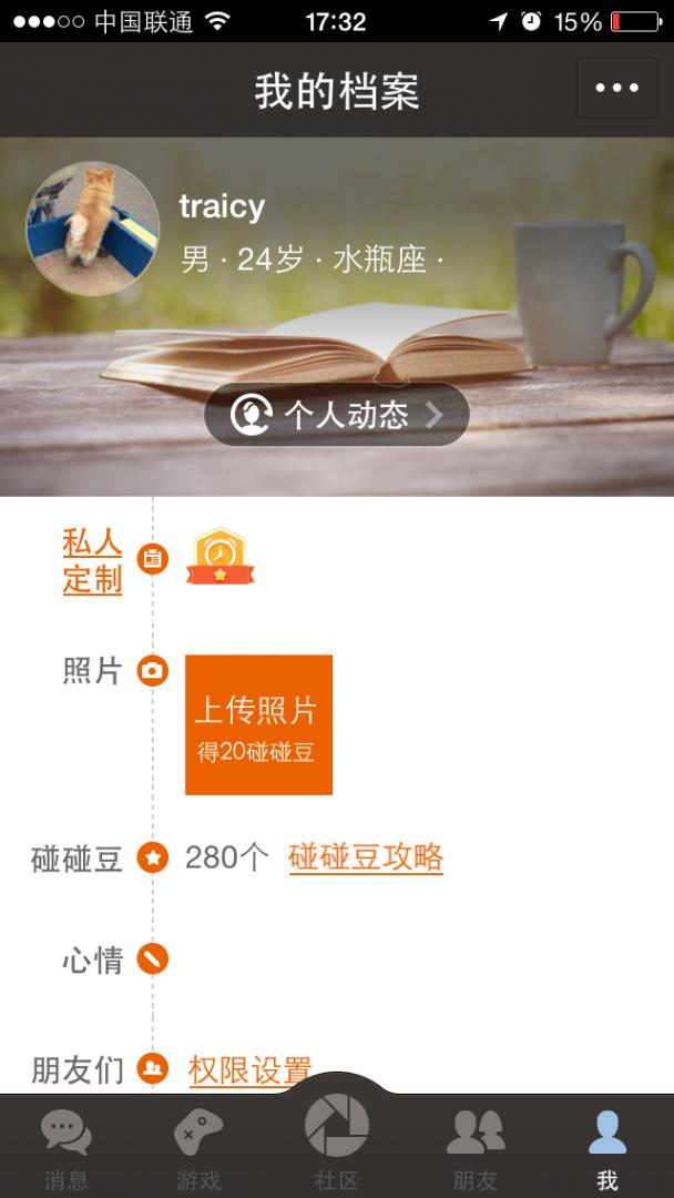Pengpeng User Profile