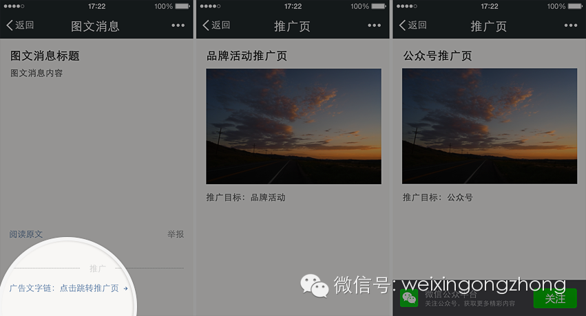 WeChat Ad Network