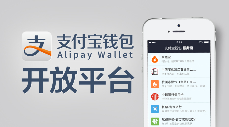 Alipay Launches Open Platform Today.