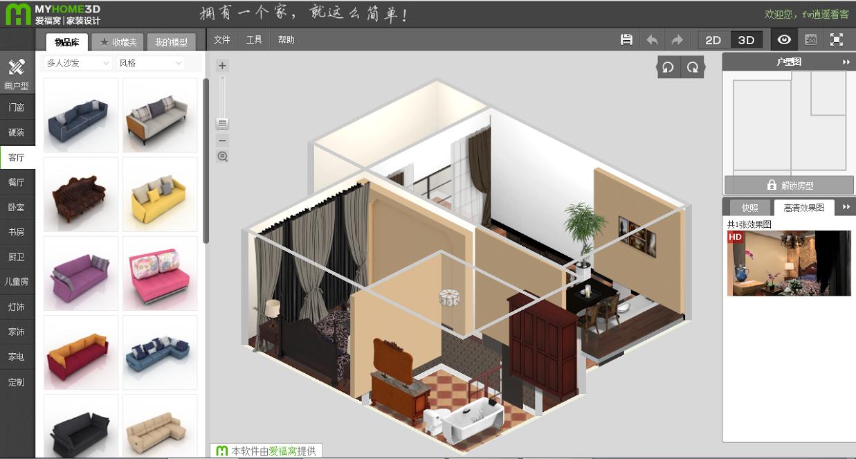 Download Interior Design SoftwareLighting Office