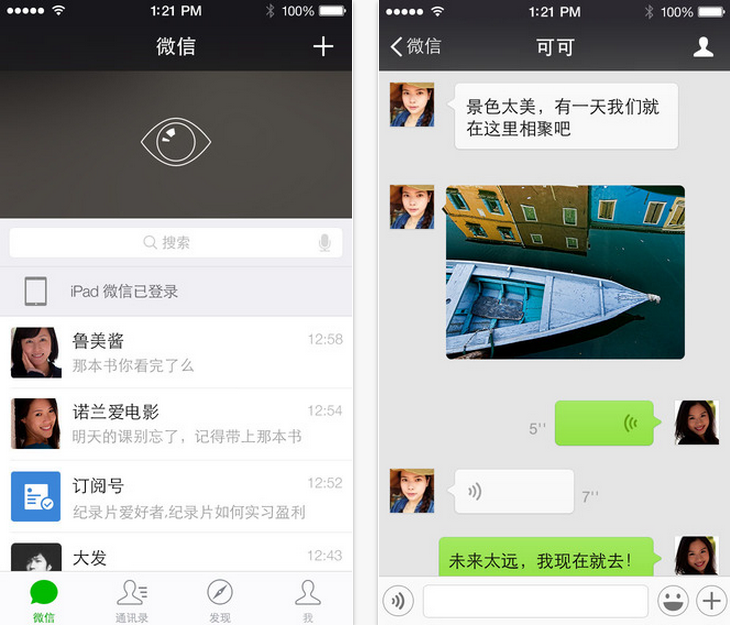 Shooting Videos and Sharing on WeChat