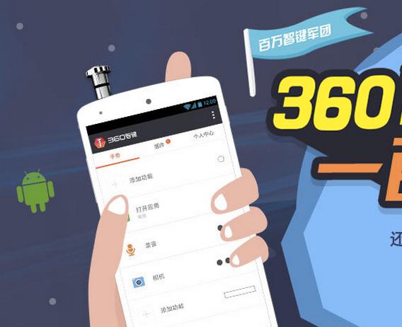 Qihoo 360 Smart Button