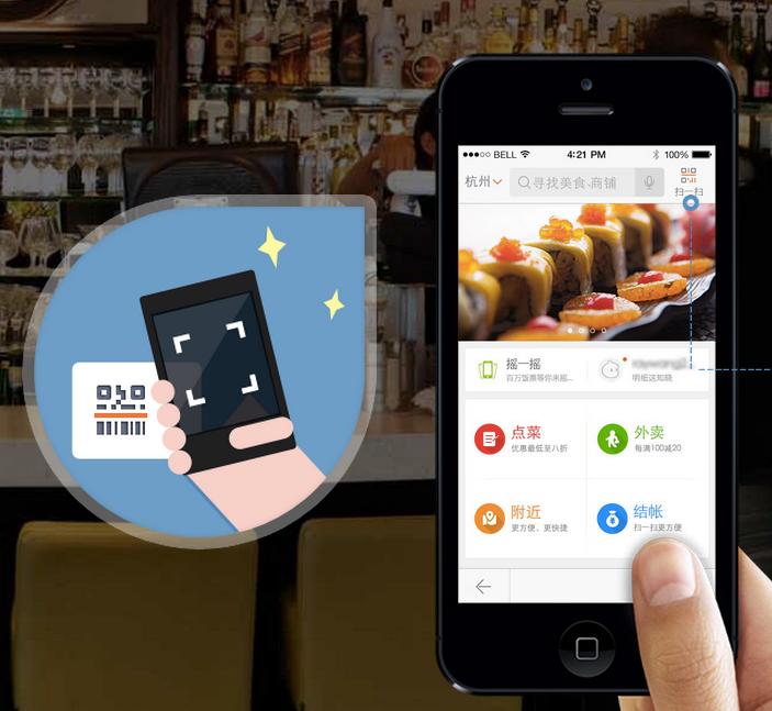 Taodiandian Mobile App