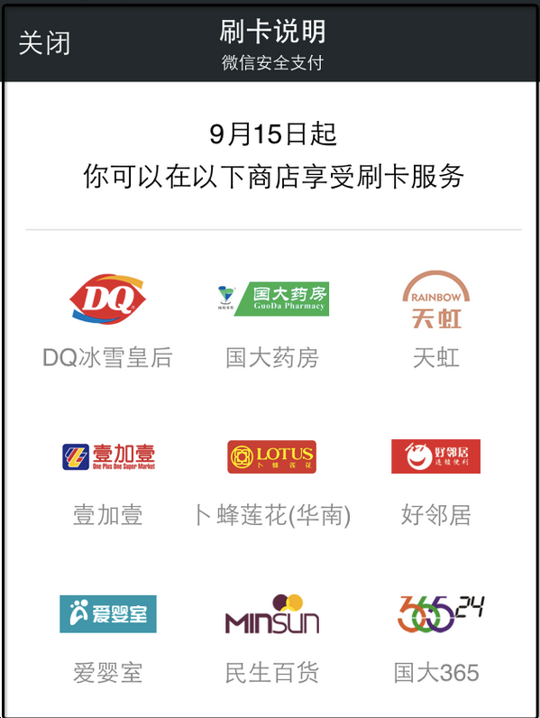 "Nine Chain Stores Have Supported the WeChat ""Card Swiping"""