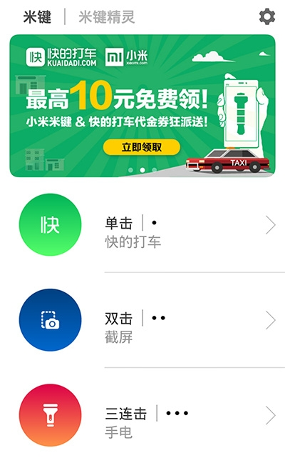 Open Kuaidi App with a Single Click