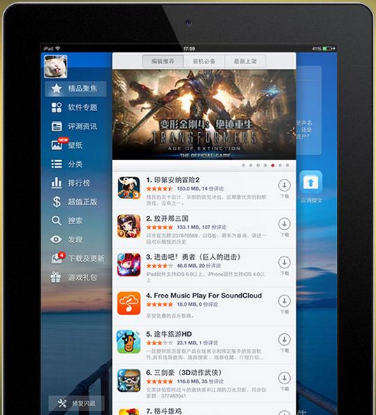 Tongbu for iPad