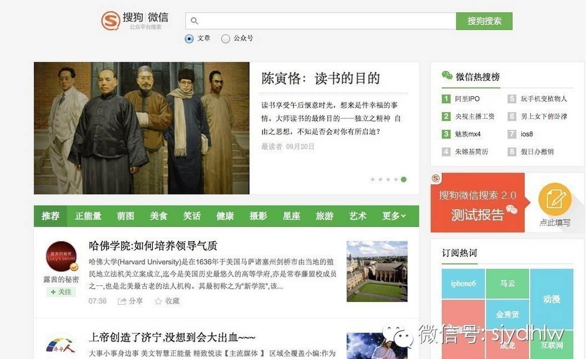 The Homepage of Sogou-WeChat Search 2.0