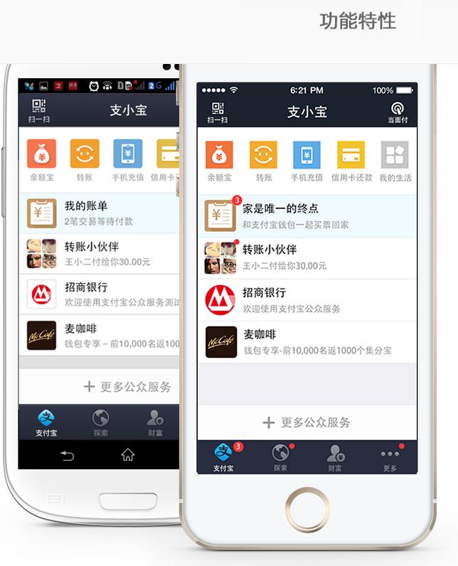 Alipay Wallet Screenshots