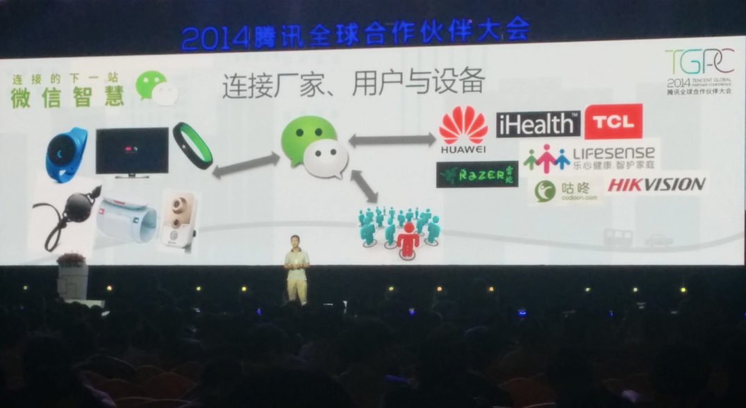 A Variety of WeChat-connected Hardware Products Showcased at Tencent's Global Partner Conference Today