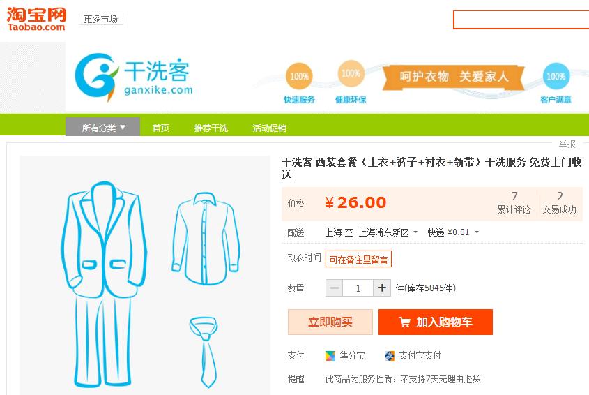 Taobao-laun-1