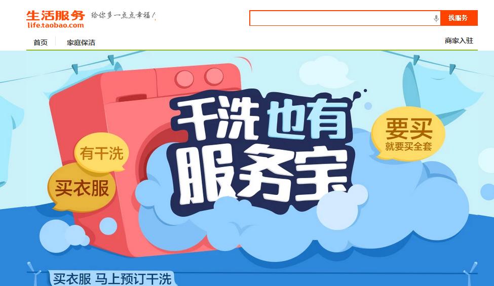 Taobao-laun