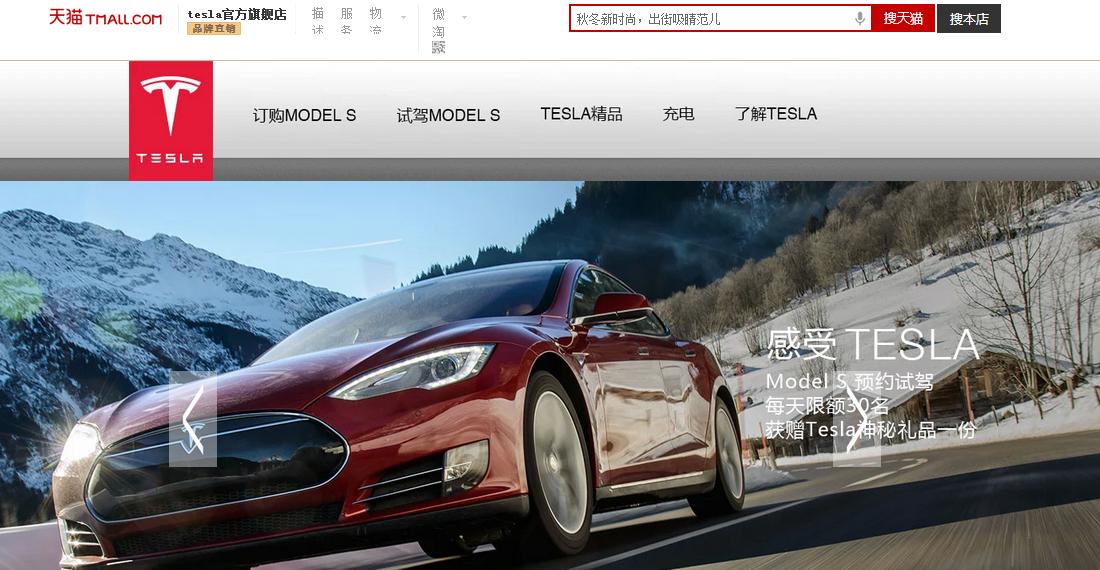 Tesla-Tmall