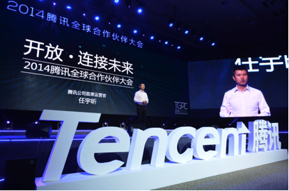 tencentcoo2014partnerconference