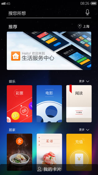 YunOS 3.0 Screenshot