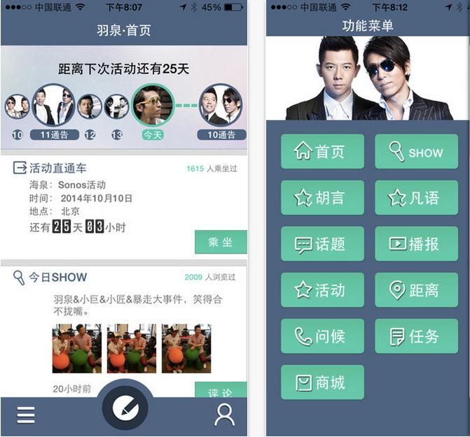 Yuquan App