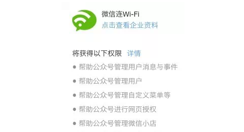 WeChat-Wifi-1