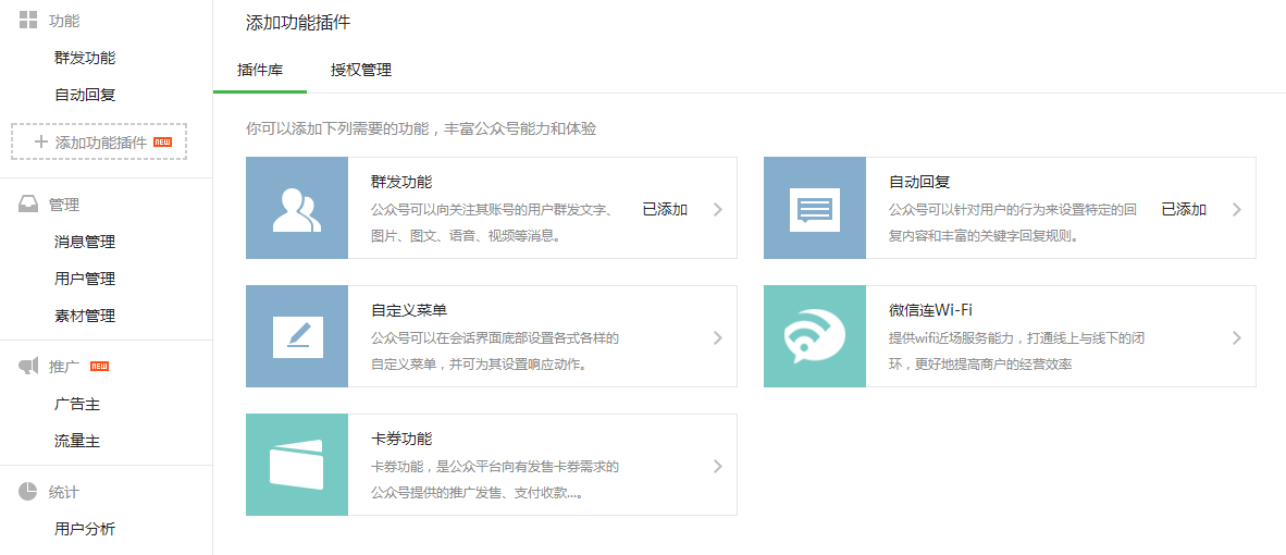 WeChat-Wifi-pic1