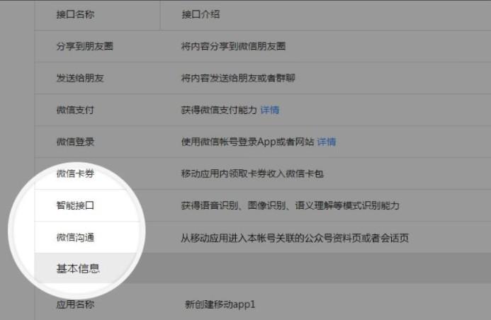 Wechat-app2