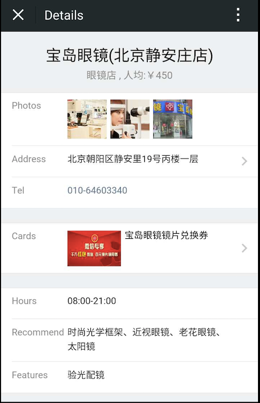 You'll be directed to the WeChat storefront of the glasses store after clicking on the top result.