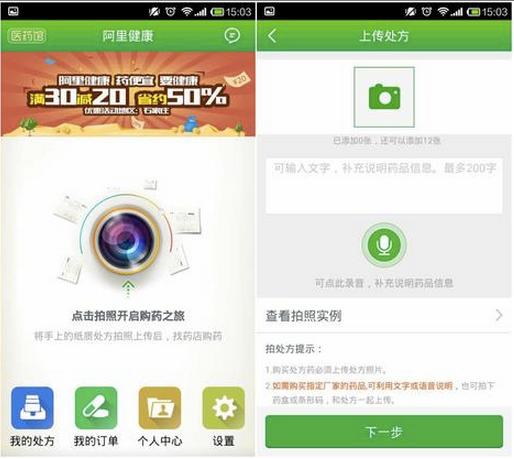 Screenshots of Ali-health App