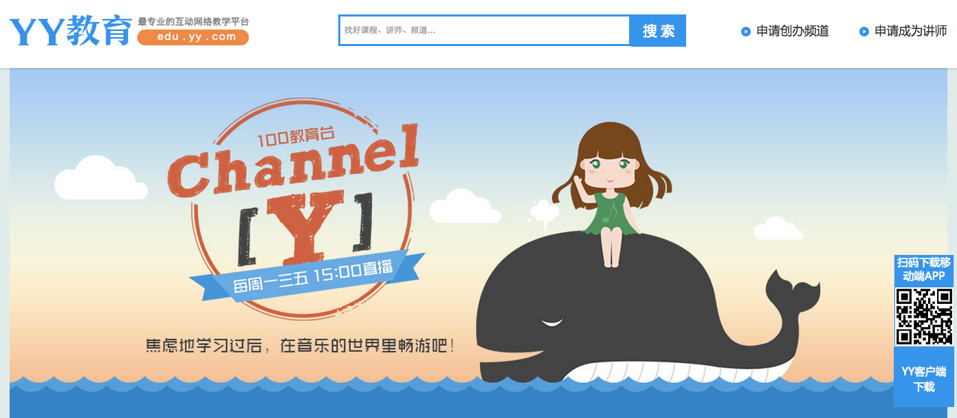 YY Education Platform