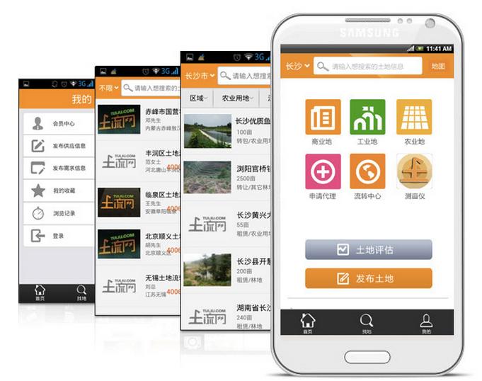 Tuliu Mobile App