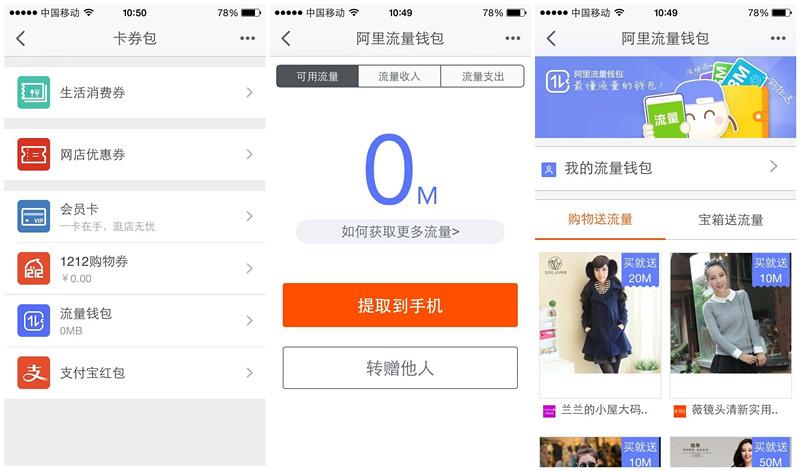 Taobao-data-traffic-1
