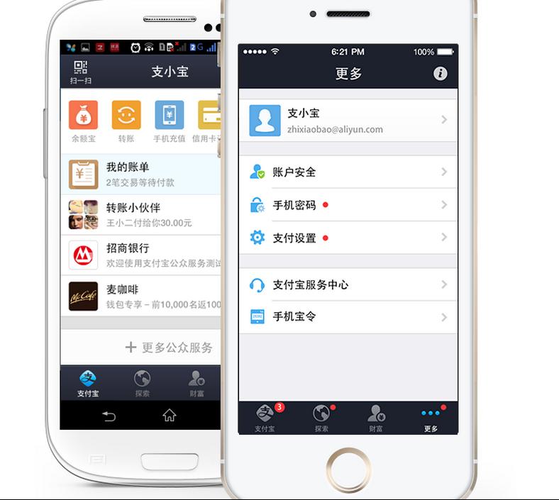 Alipay Wallet App