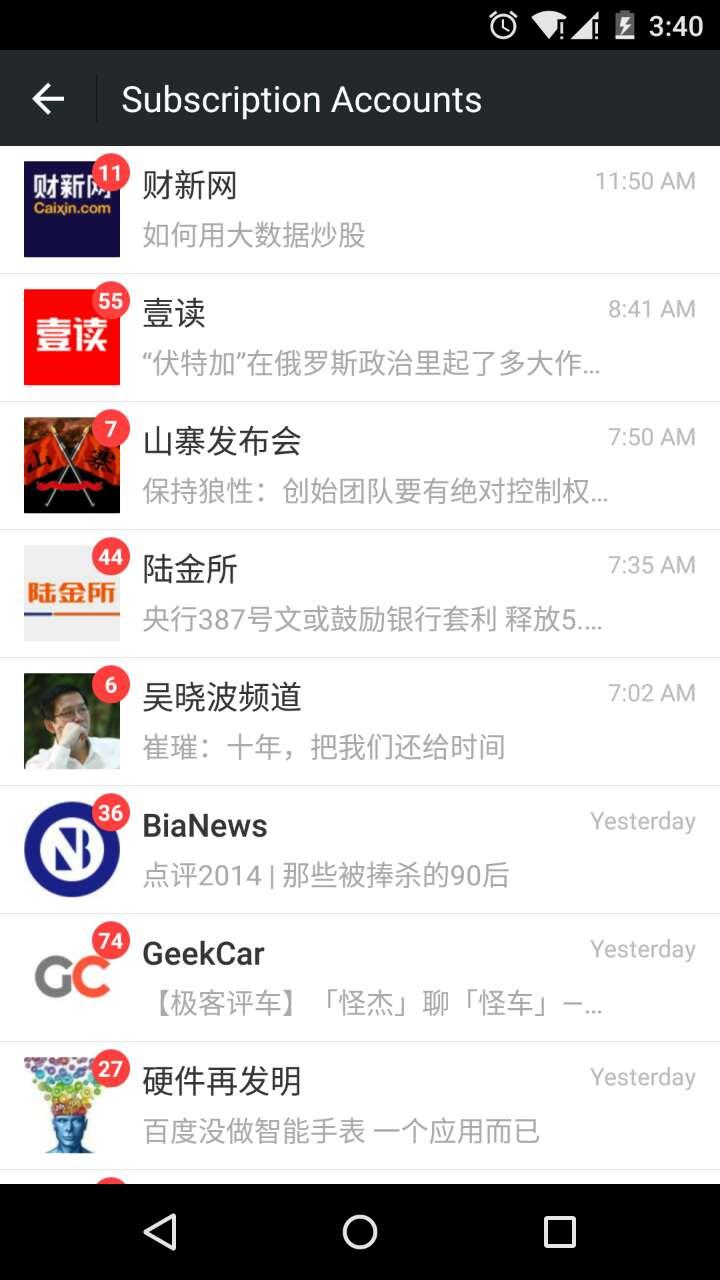WeChat Subscription Accounts Channel