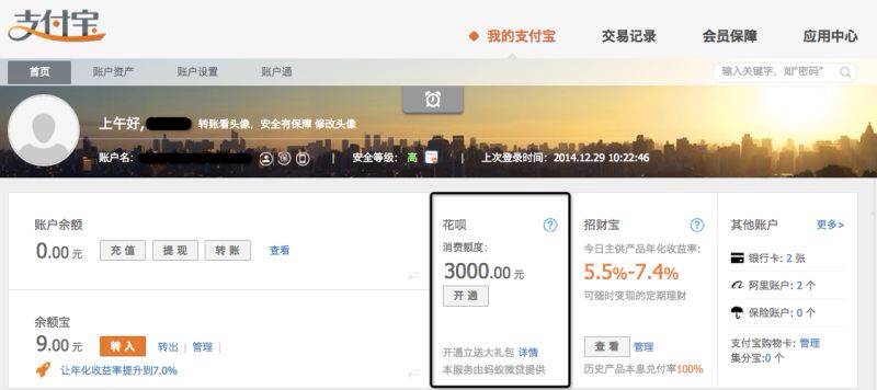 The new 'Just Spend' credit function allows Alipay users to borrow up to US$4800 in a month.