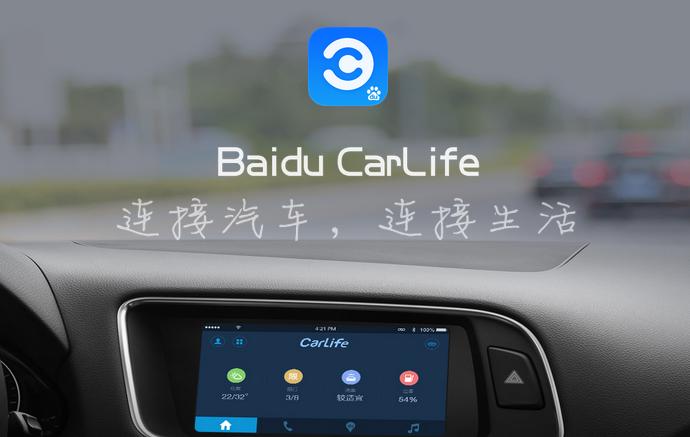 Baidu Unveils In Vehicle Infotainment Platform Carlife