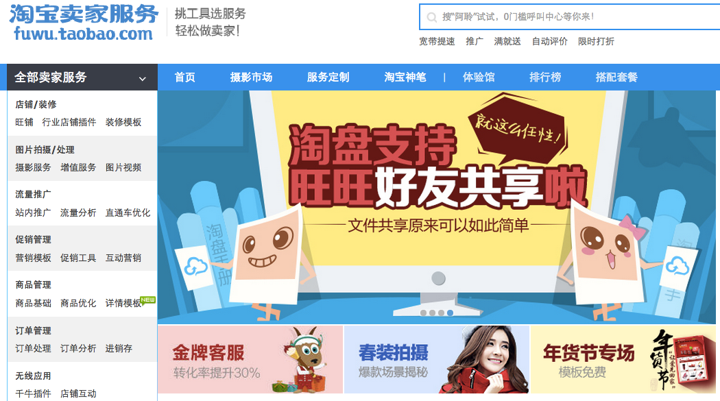 Taobao's Marketplace for Third-party Products and Services