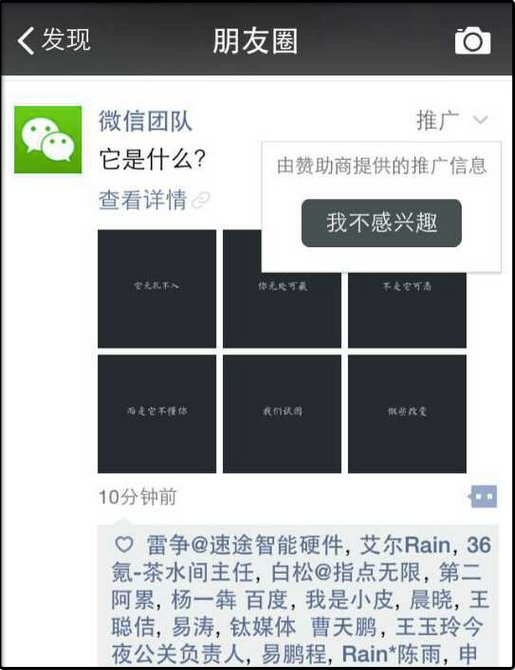How WeChat Moment Timeline Ad Looks Like