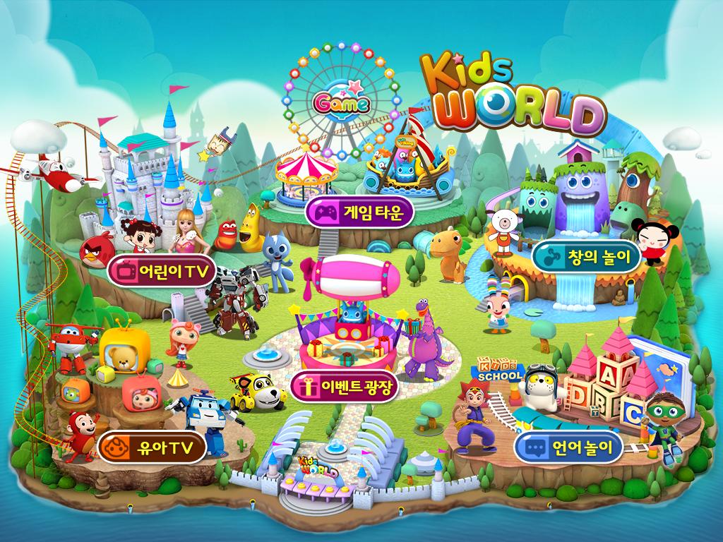 Kids WORLD_Map_kor