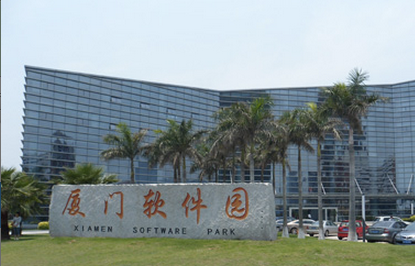 Xiamen Software Park