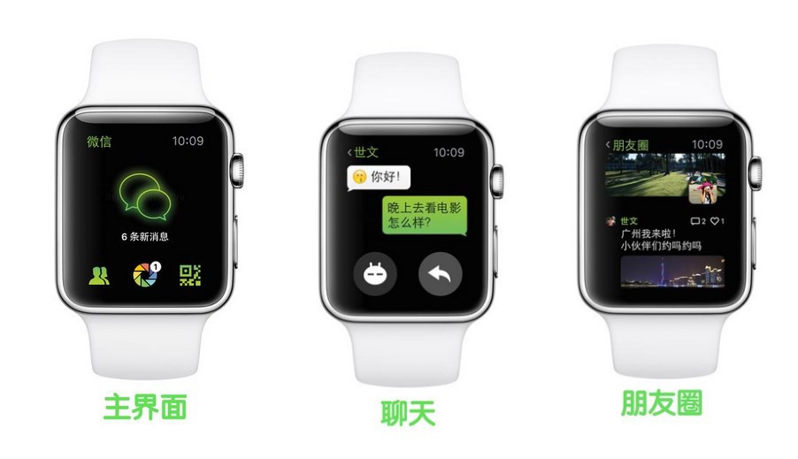 Apple-Watch-Wechat