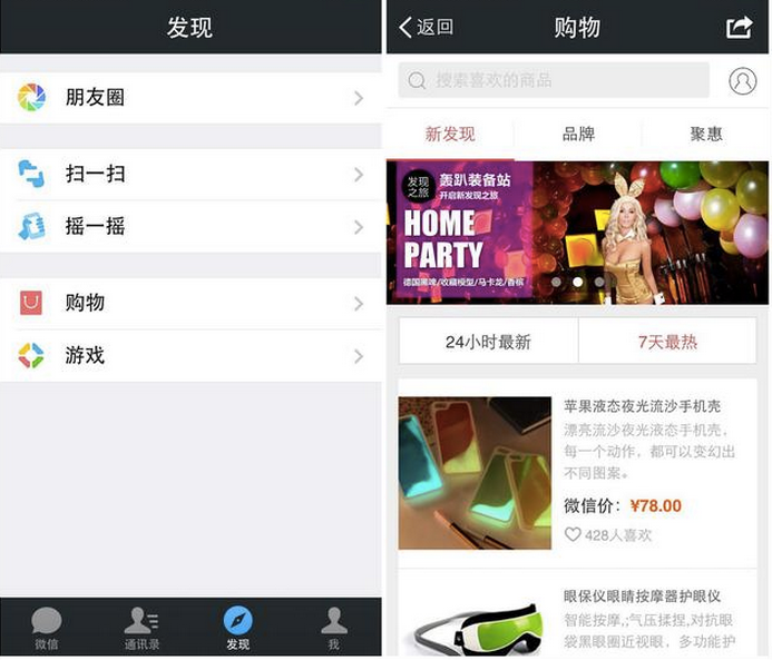 JD Operates the Shopping Channel on WeChat