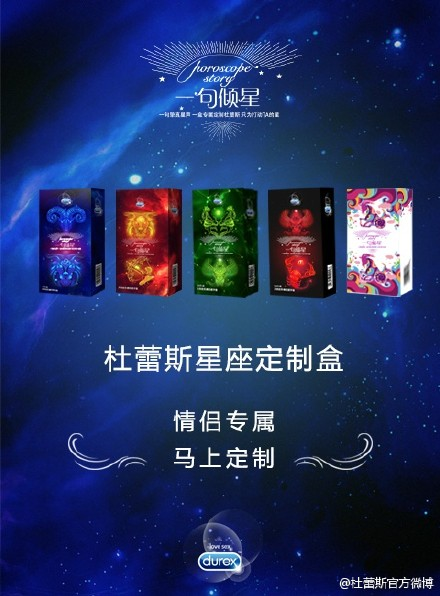 Durex allows Chinese customers to personalize their own condom packaging before shipping. Source: Durex, Weibo