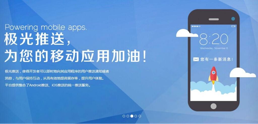 Jpush-pic-1024x493 JPush Raises Fresh Funding in China's Crowded Notification Market Getui Funding