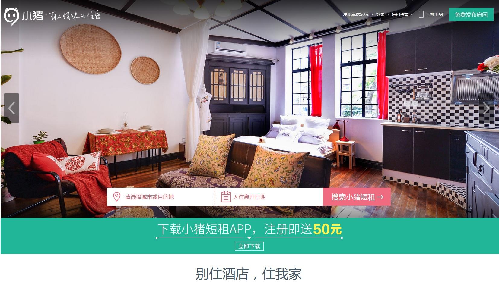 Airbnb china clone