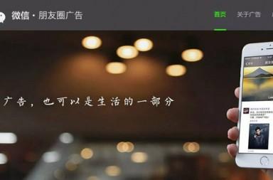 WeChat-ad