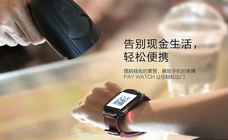 [Update] Alibaba's YunOS-powered Smartwatch Pay Watch Hits ...