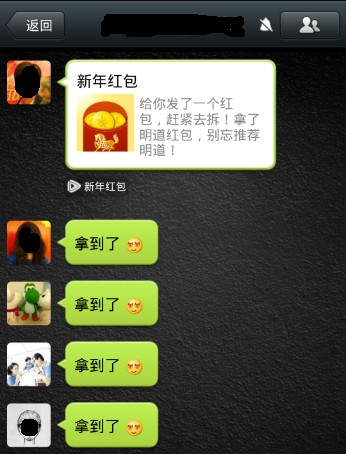 "Giving ""Lucky Money"" to A Group of Friends on WeChat"