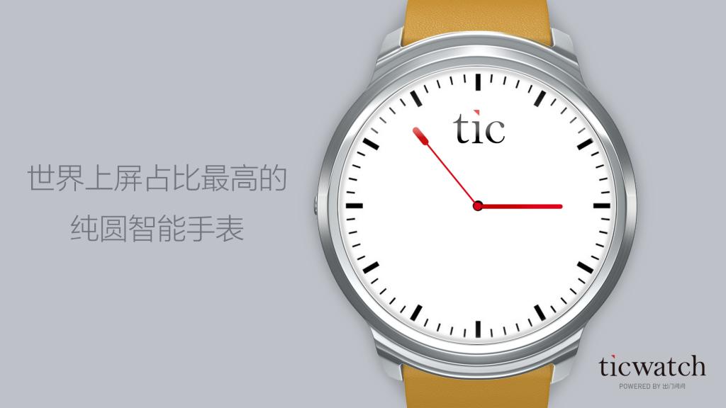 Ticwatch-log