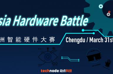 亚洲智能硬件大赛1000-500